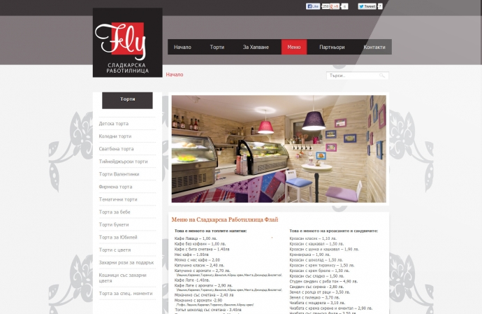 eLab Design Portfolio Торти Fly Web
